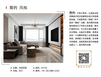 10-15万80平米现代简约风格客厅装修案例