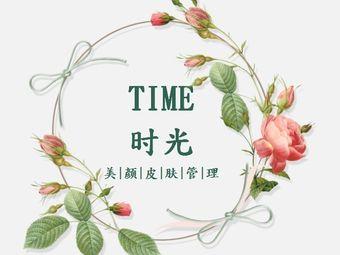 Time时光美颜皮肤管理(惠济万达店)