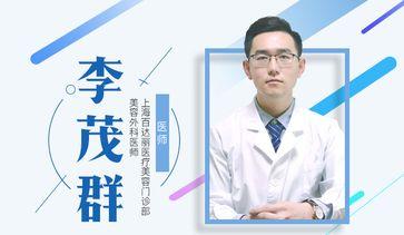 李茂群医师风采