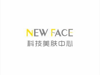 NEWFACE科技美肤中心