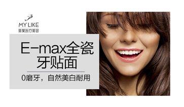 E-max全瓷牙贴面