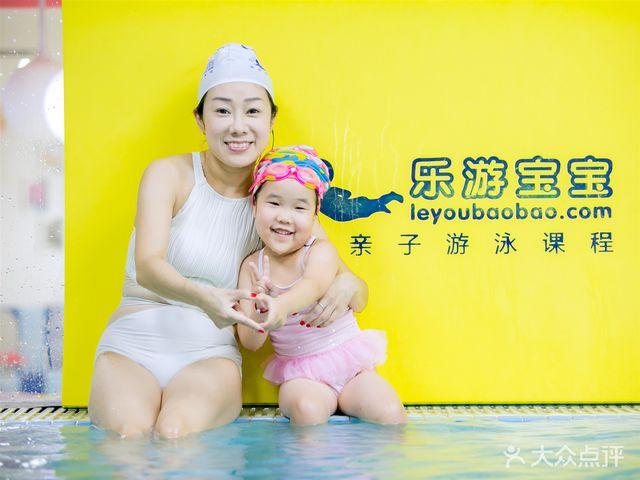 乐游宝宝亲子游泳(CBD中心)