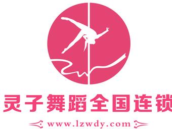 国际水灵子舞蹈连锁培训机构(万秀店)