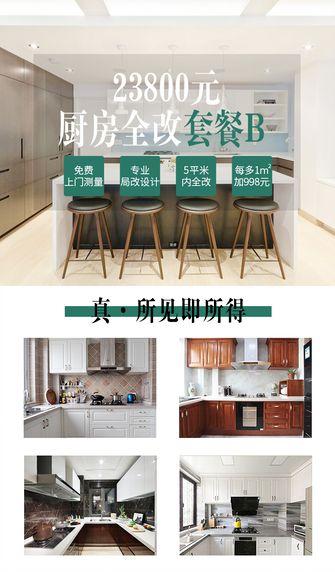 30平米以下超小户型法式风格厨房设计图