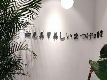 初見美甲美しいまつげ工作室(中央大厦店)