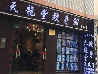 天龍堂纹身馆(寮步店)