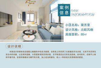 3-5万50平米小户型北欧风格客厅装修案例