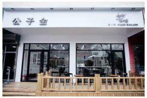 公子金(滨州街店)