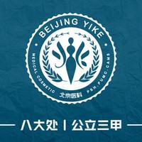 八大处整形(北京医科医疗亚运村店)