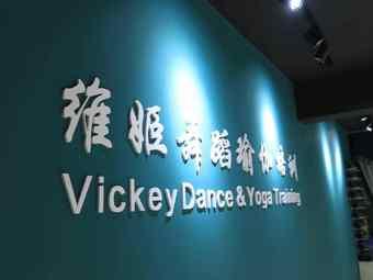 维姬东方舞