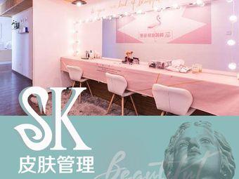 SK皮肤管理中心(大望路店)