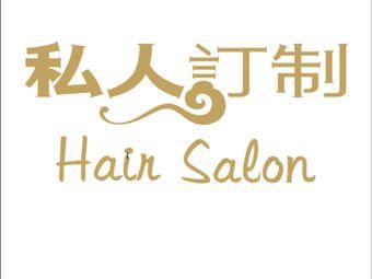 私人定制&Hair Salon(吾悦店)