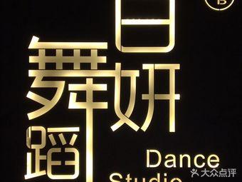 白妍爵士舞蹈培训学校(大行宫总店)