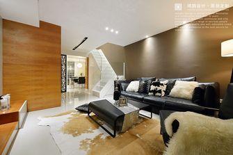 120平米复式现代简约风格客厅装修效果图