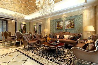130平米别墅欧式风格客厅效果图