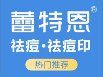 蕾特恩祛痘·明星品牌千店连锁(万达广场店)