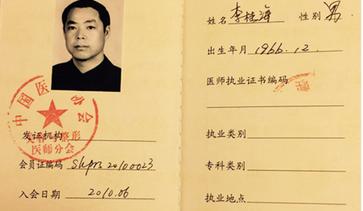 中国医师整形美容协会会员