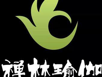 禅林瑜伽舞蹈培训(华新店)