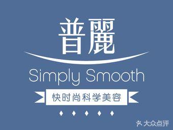 普丽Simply Smooth专业脱毛中心(中山公园店)