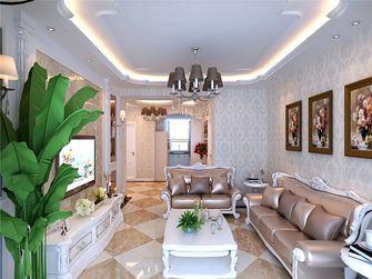 经济型140平米三室三厅欧式风格客厅图