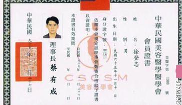 中华民国美容医学会会员