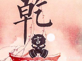乾言刺青studio art(小寨店)