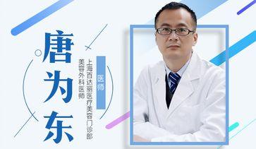 唐为东医师风采