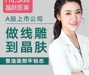 晶肤医疗美容上市连锁机构(未央店)