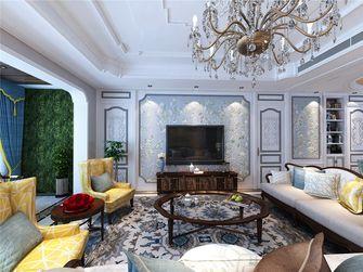 140平米四室两厅美式风格客厅装修图片大全