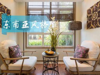 130平米三室一厅东南亚风格阳台图片