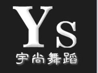 Ys舞蹈工作室(星沙分店)