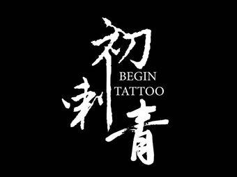 初刺青 BEGIN TATTOO(金地店)