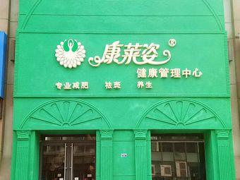 康莱姿健康管理中心(天宁吾悦店)