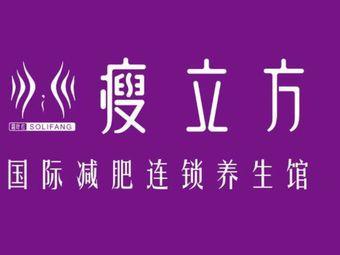 瘦立方国际减肥连锁养生馆(大南门店)