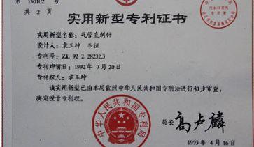 荣获实用新型专利证书