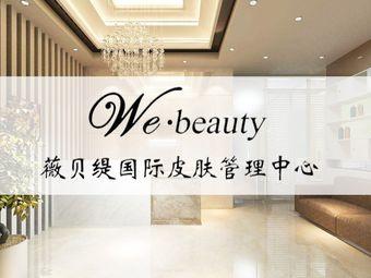薇贝缇国际皮肤管理中心