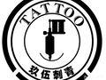 玖伍刺青工作室