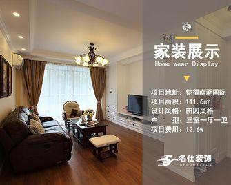 110平米三室一厅田园风格客厅图片大全