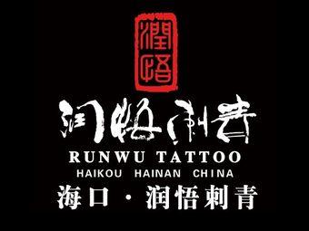 海口润悟刺青纹身tattoo工作室