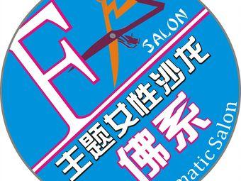 FX Thematic Salon主题女性沙龙