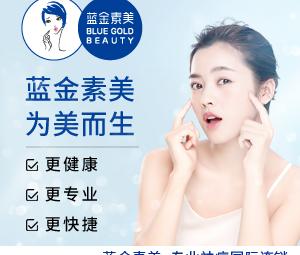 蓝金素美专业祛痘国际连锁(静海店)