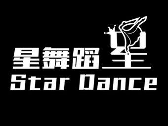 星舞蹈(滨湖店)