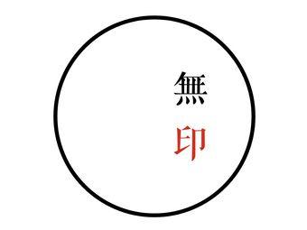 無印刺青工作室(三阳广场店)