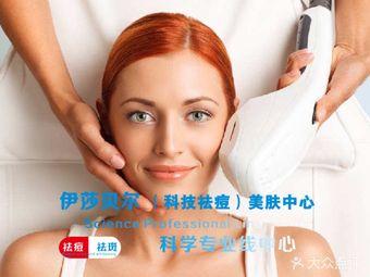 伊莎贝尔科技皮肤管理中心