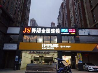 国际JS舞蹈(樽品店)
