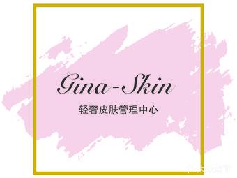 Gina-skin轻奢皮肤管理中心(大悦城店)