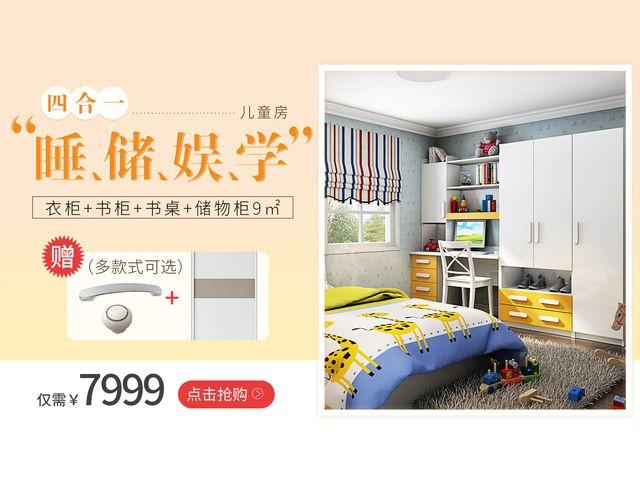 志邦家居厨柜衣柜全屋定制的图片