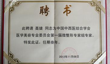 中国中西医结合学会医学美容委员会专家