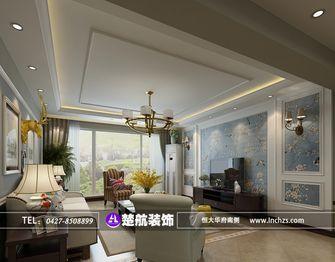 140平米三室三厅美式风格客厅图