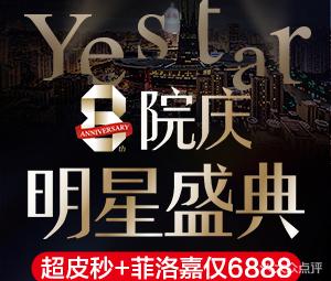 Yestar杭州艺星医疗美容医院